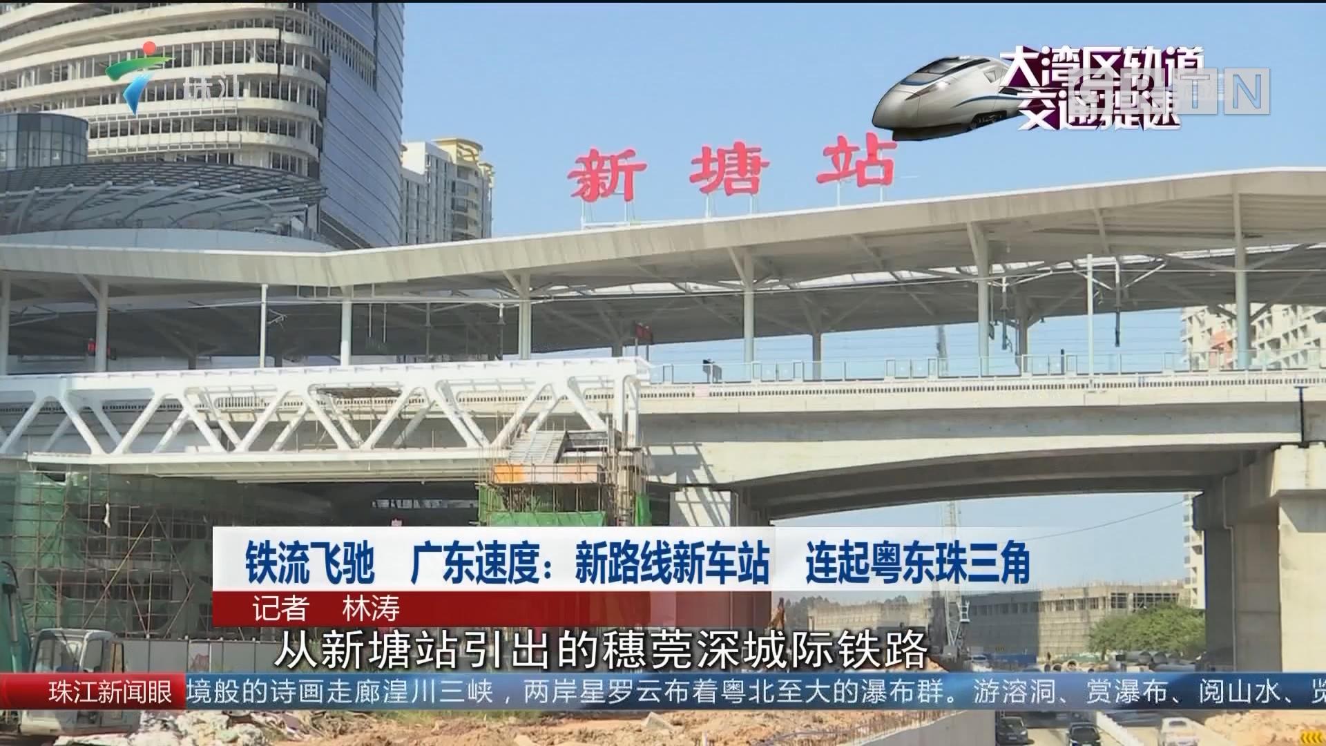 鐵流飛馳 廣東速度:新路線新車站 連起粵東珠三角