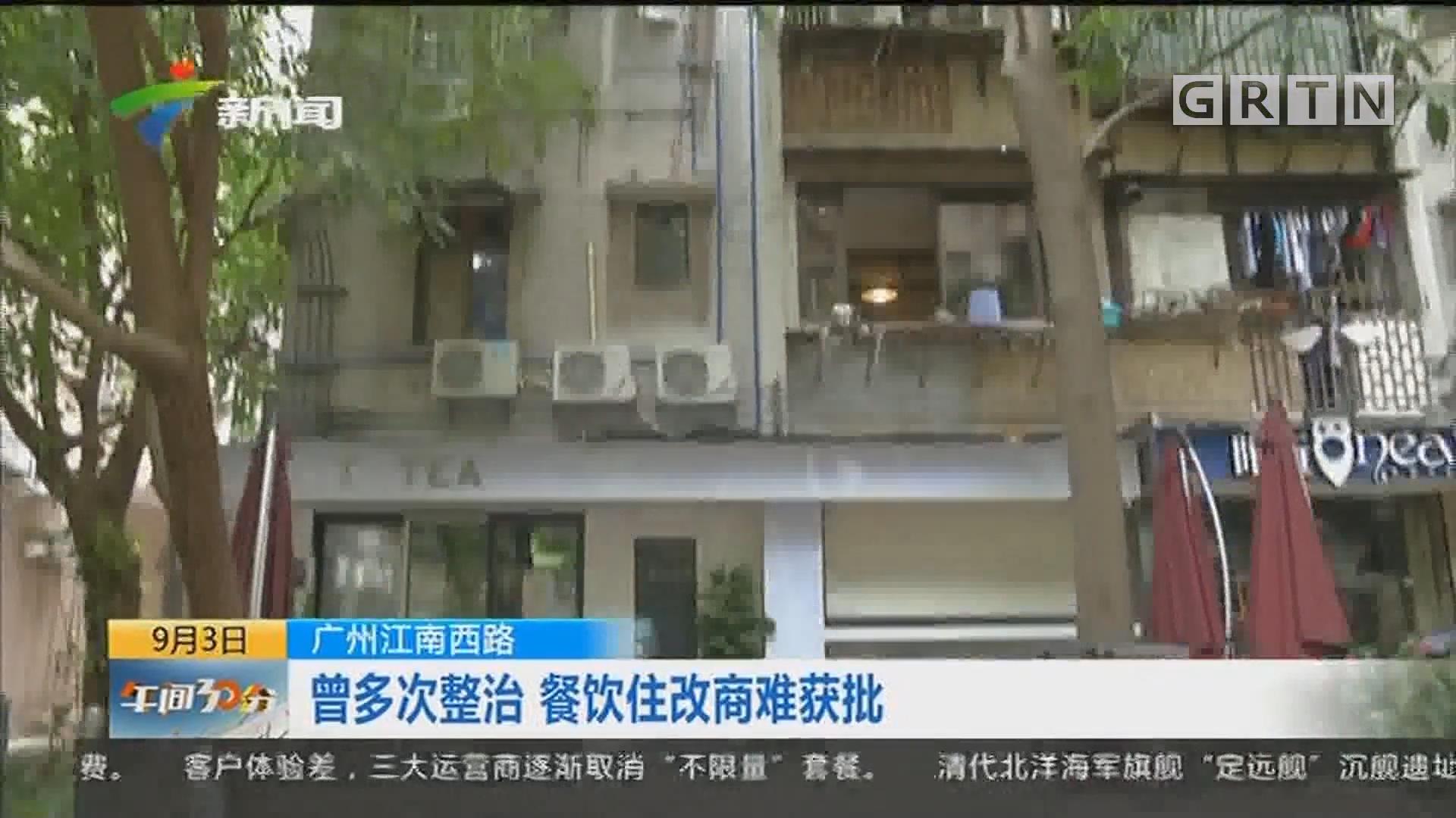 """广州江南西路:""""网红""""餐厅林立 油烟噪音扰民"""