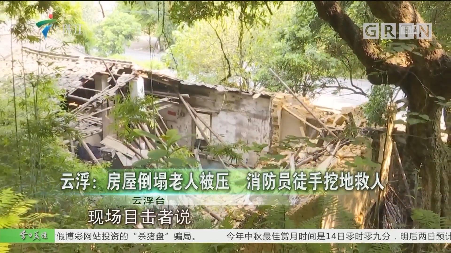 云浮:房屋倒塌老人被压 消防员徒手挖地救人