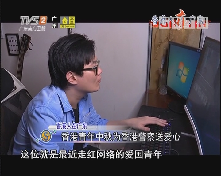 香港人在广东:香港青年中秋为香港警察送爱心