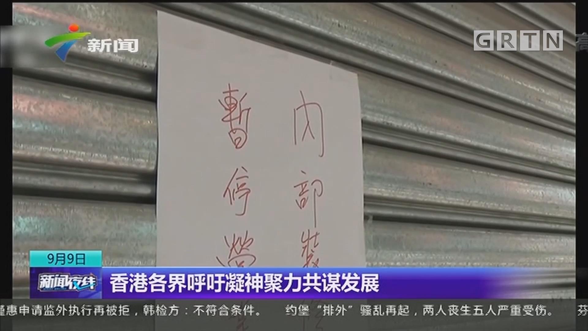 香港各界呼吁凝神聚力共谋发展