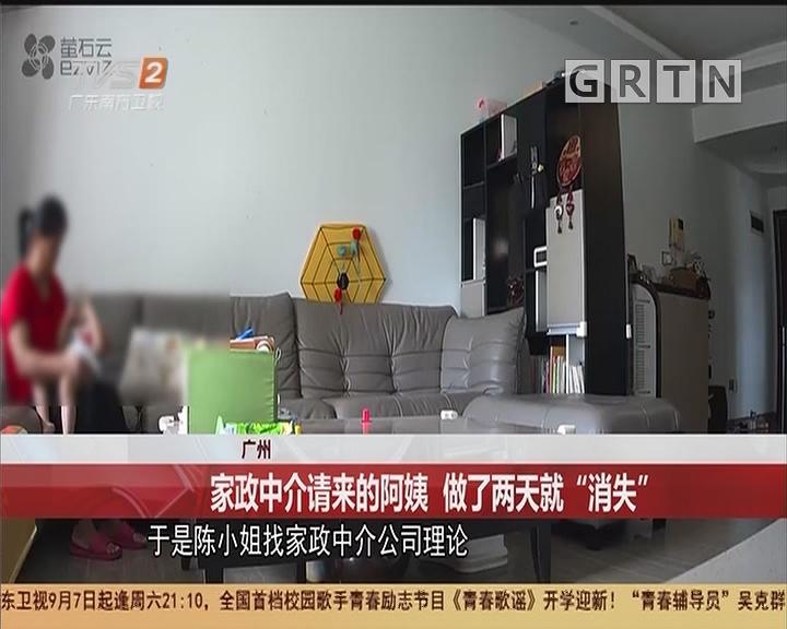 """广州 家政中介请来的阿姨 做了两天就""""消失"""""""