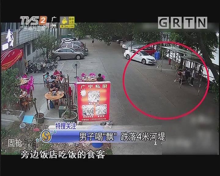 """男子喝""""飘""""跌落4米河堤"""