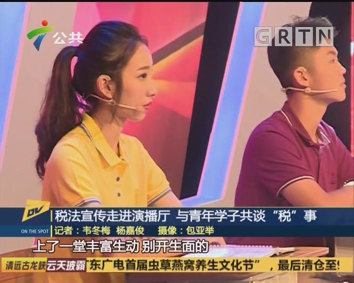 """(DV现场)税法宣传走进演播厅 与青年学子共谈""""税""""事"""
