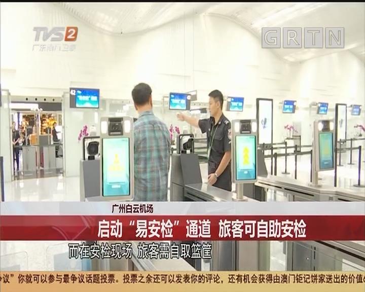 """广州白云机场 启动""""易安检""""通道 旅客可自助安检"""