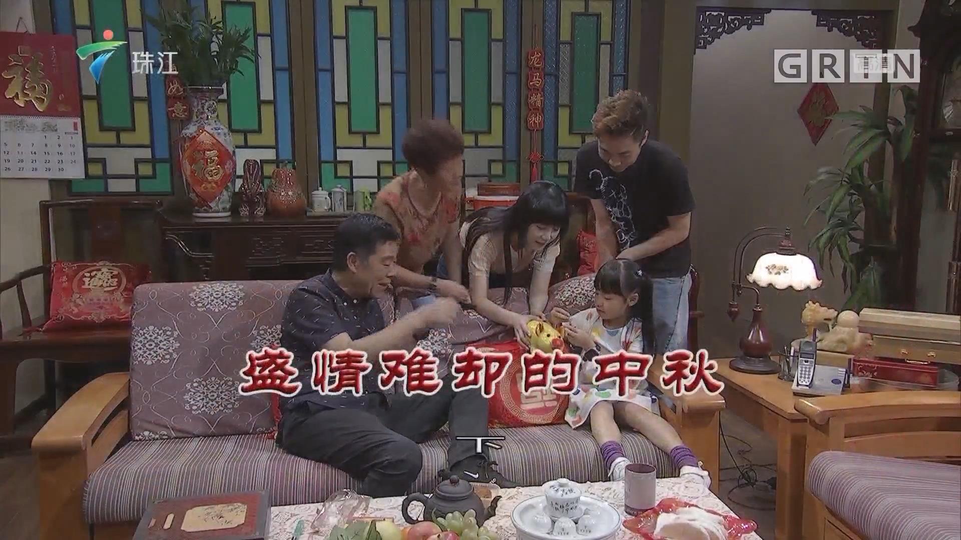 [HD][2019-09-14]外来媳妇本地郎:盛情难却的中秋(下)