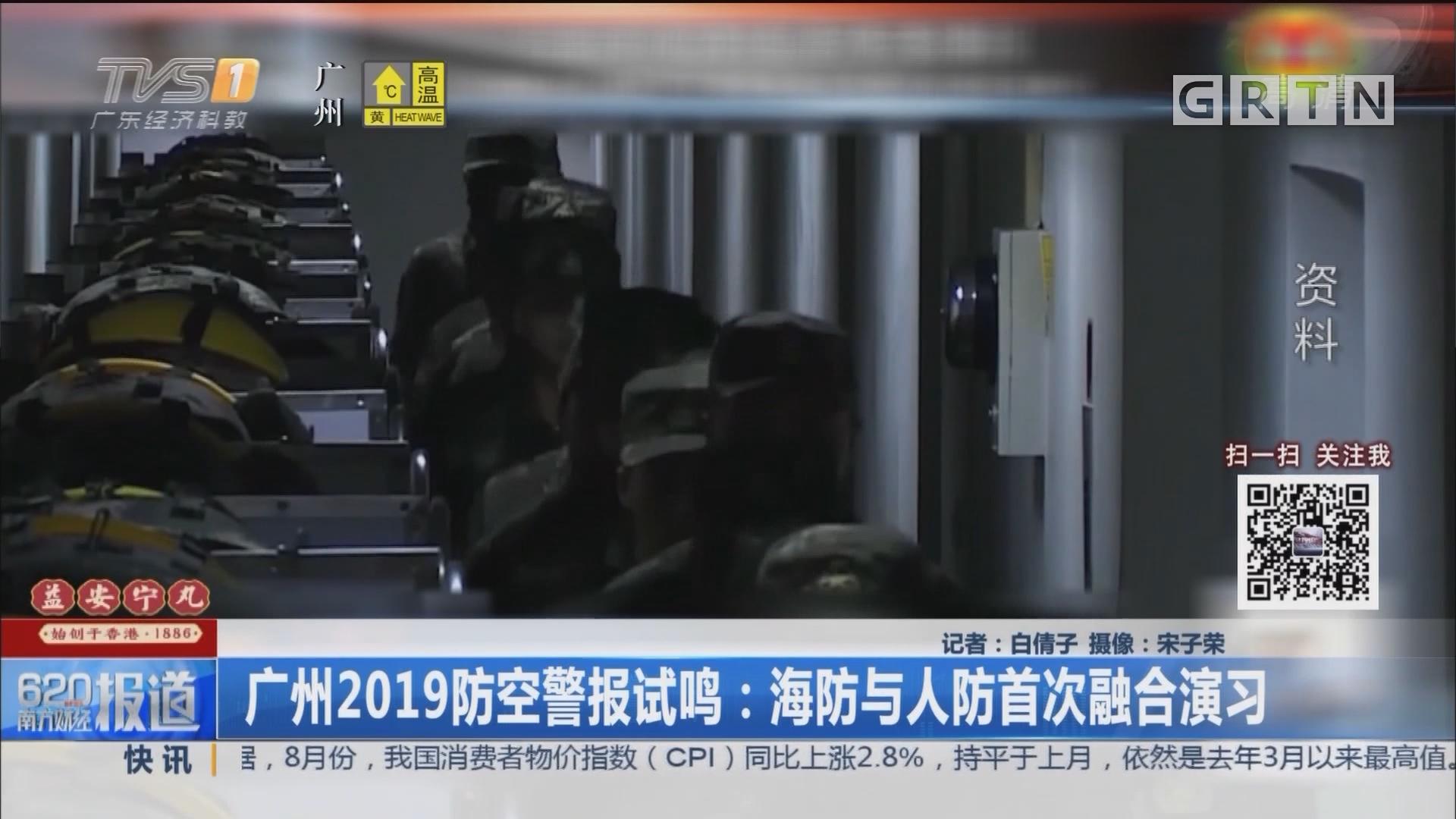 广州2019防空警报试鸣:海防与人防首次融合演习