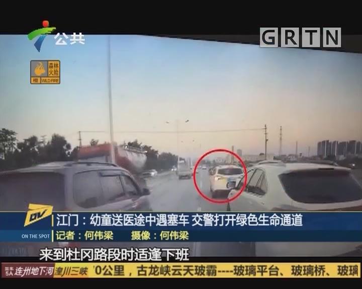 (DV现场)江门:幼童送医途中遇塞车 交警打开绿色生命通道