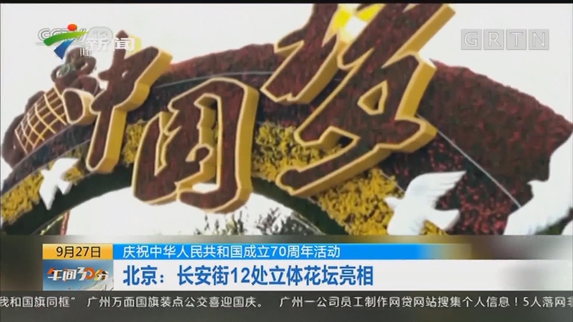 庆祝中华人民共和国成立70周年活动 北京:长安街12处立体花坛亮相