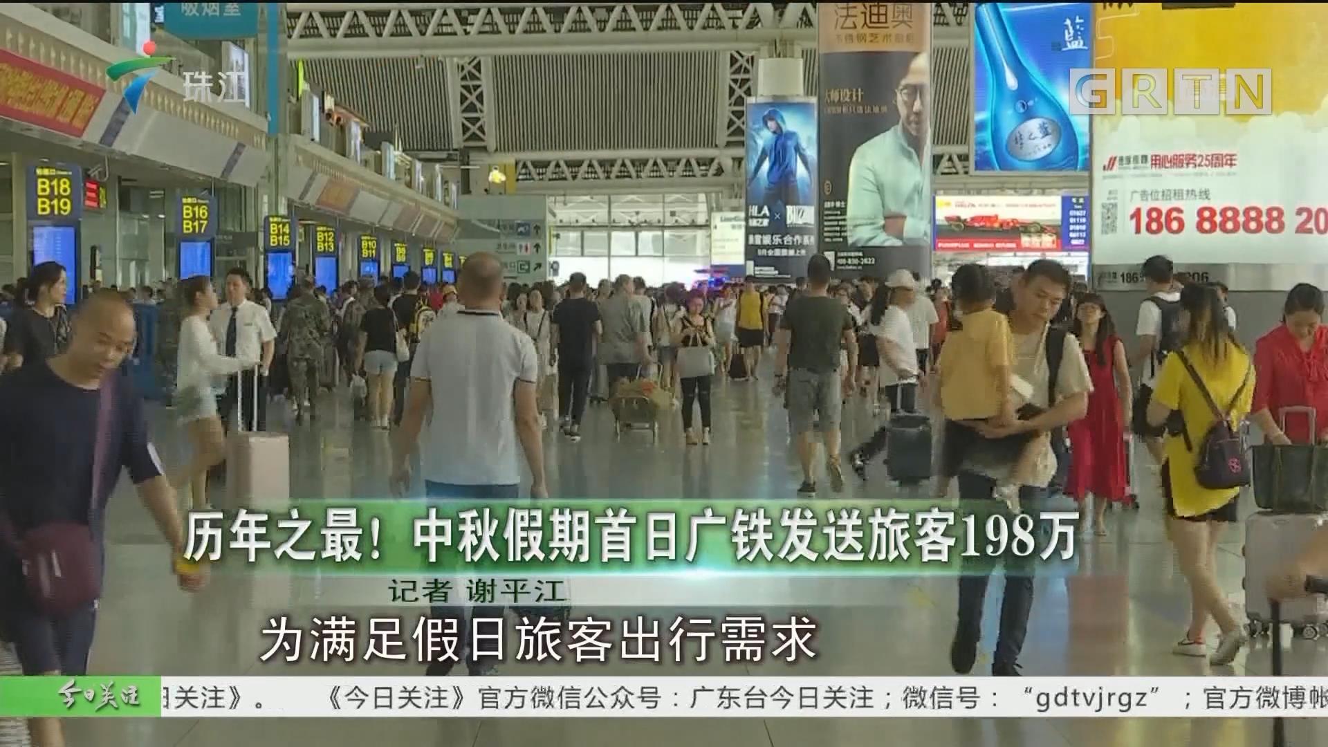 历年之最!中秋假期首日广铁发送旅客198万