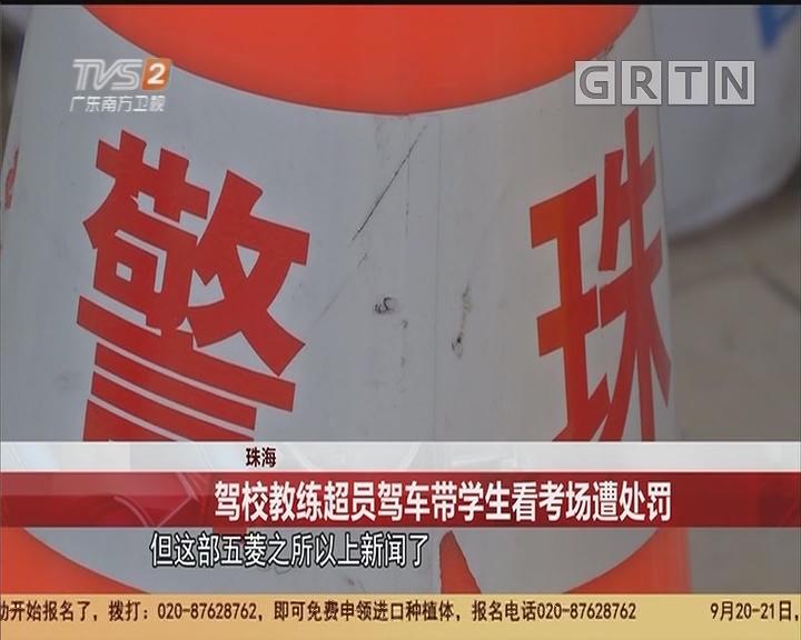 珠海:驾校教练超员驾车带学生看考场遭处罚