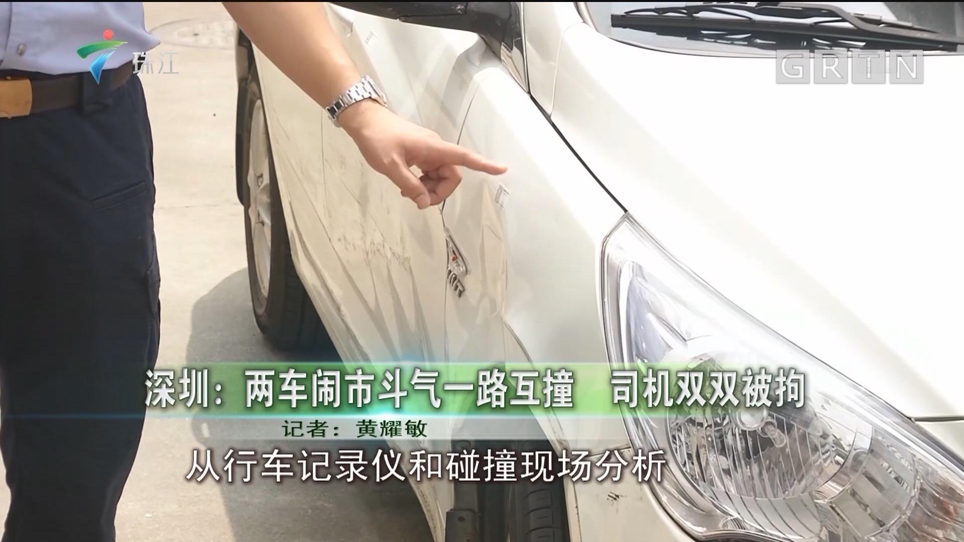 深圳:两车闹市斗气一路互撞 司机双双被拘