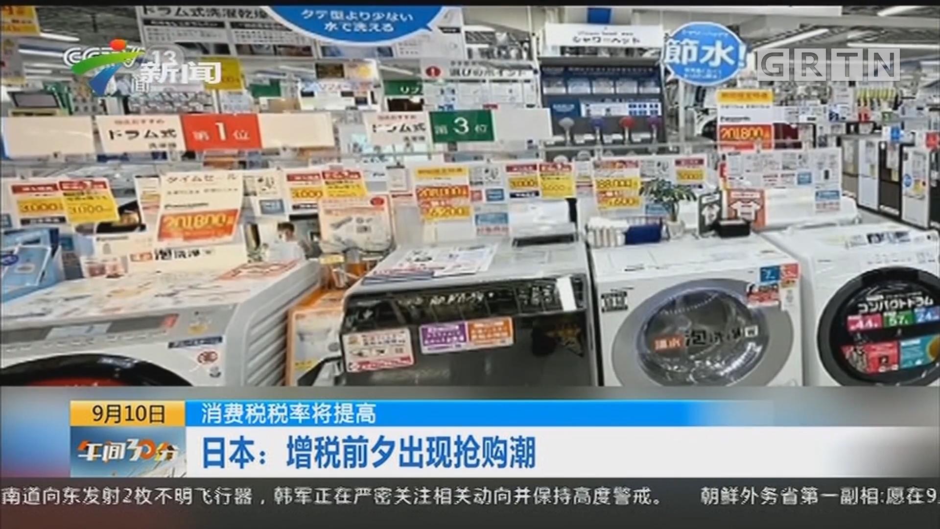 消费税税率将提高 日本:增税前夕出现抢购潮
