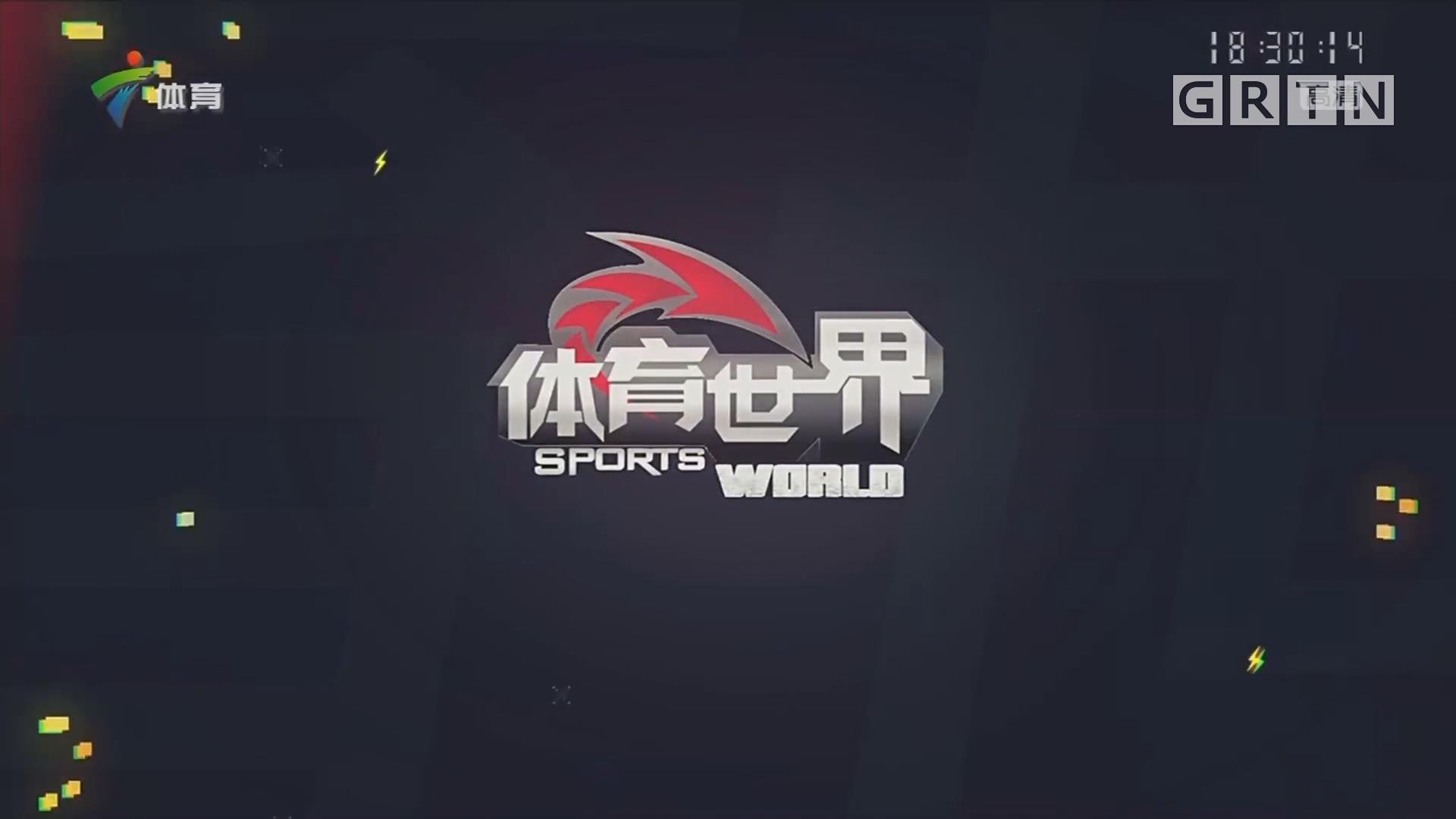 """[HD][2019-09-20]体育世界:来自广州的""""冰墩墩"""""""