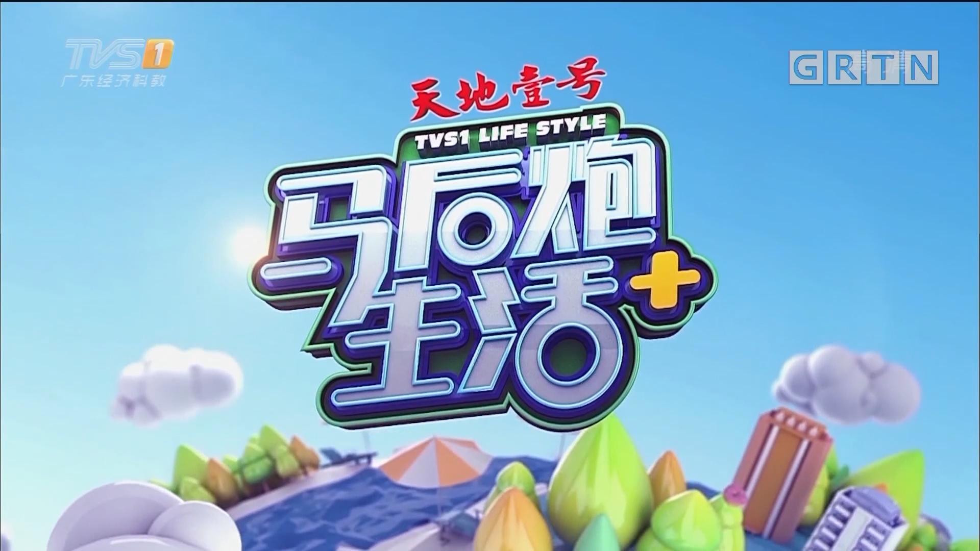 [HD][2019-09-03]马后炮生活+美食特攻:蛋清豆腐蒸螃蟹