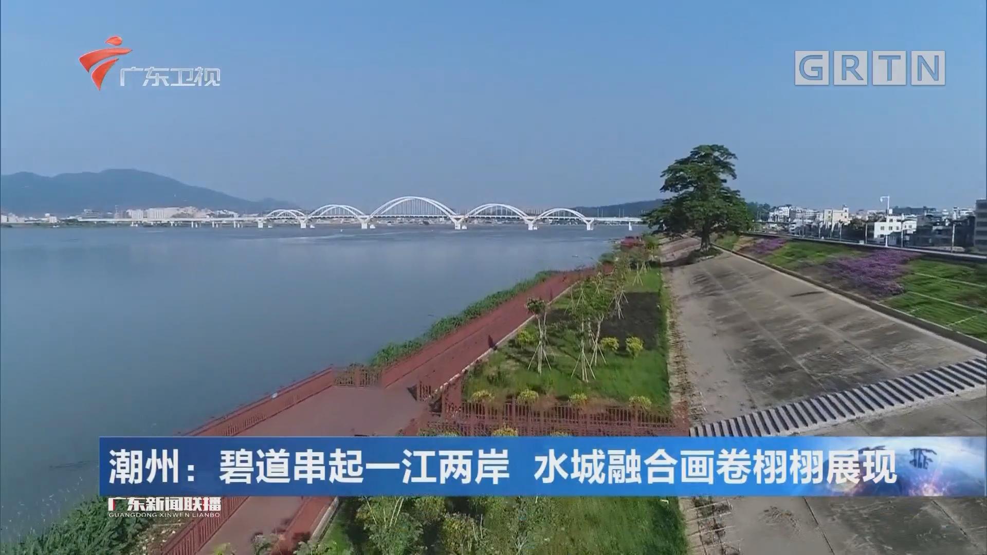潮州:碧道串起一江两岸 水城融合画卷栩栩展现