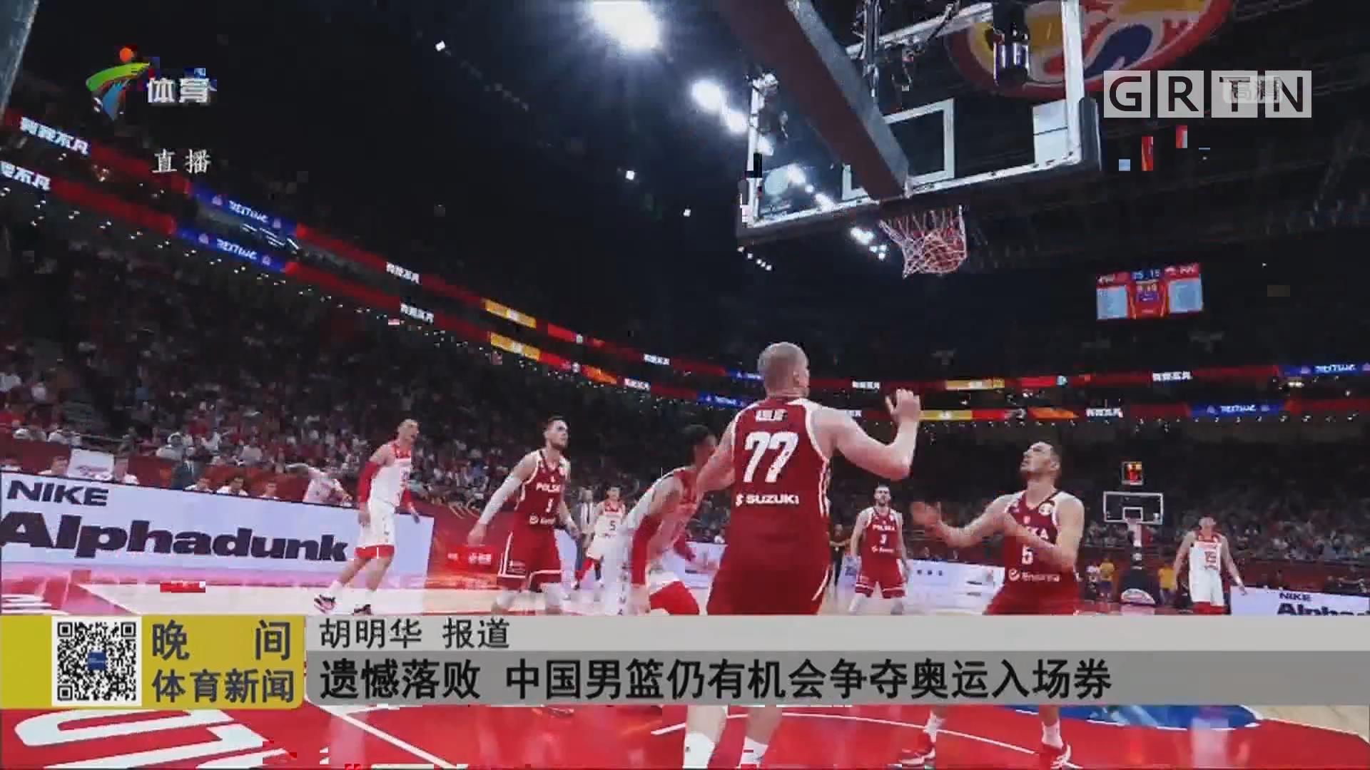 遗憾落败 中国男篮仍有机会争夺奥运入场券