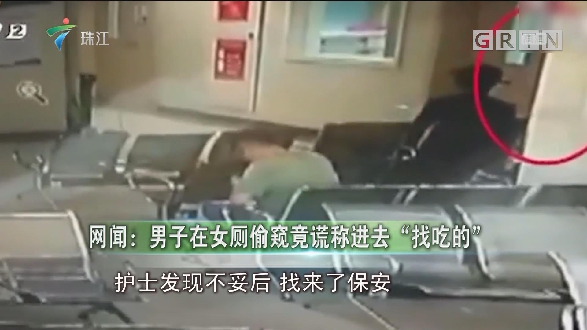 """网闻:男子在女厕偷窥竟谎称进去""""找吃的"""""""