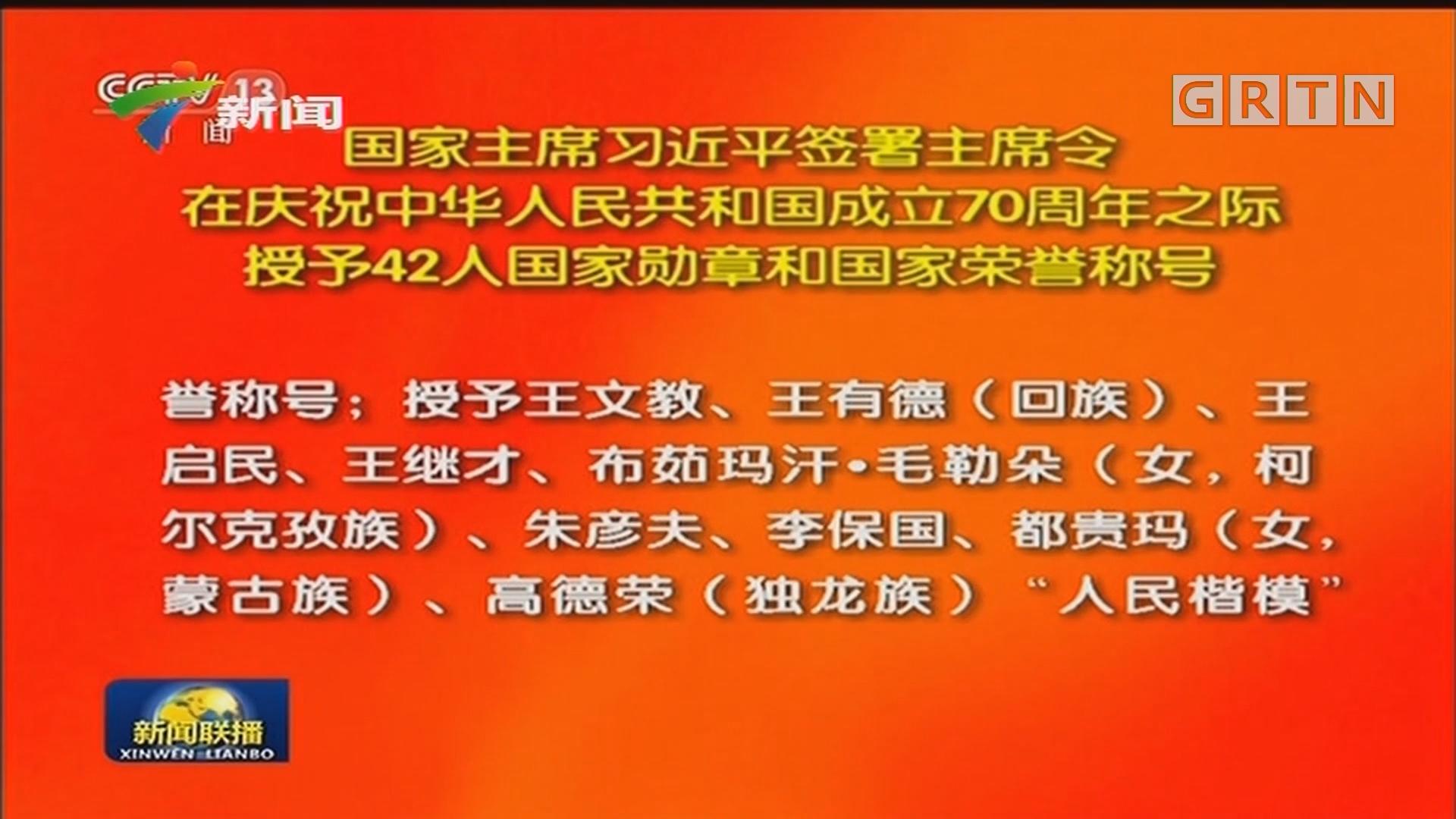 国家主席习近平签署主席令 在庆祝中华人民共和国成立70周年之际 授予42人国家勋章和国家荣誉称号