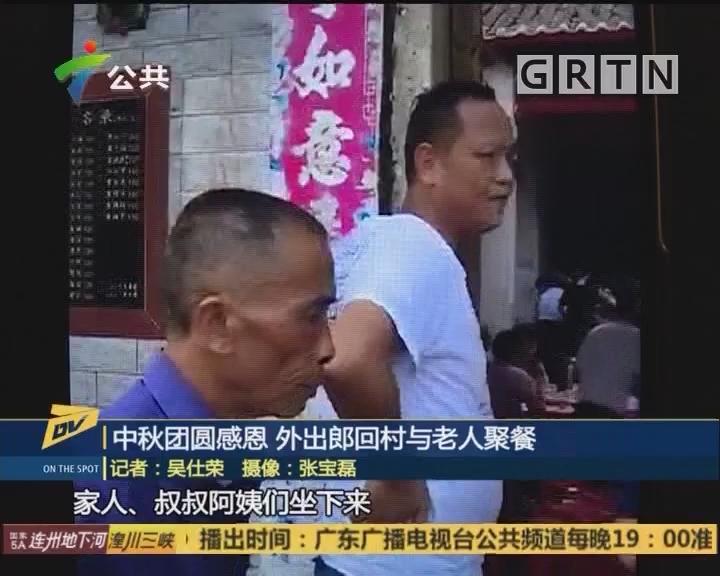 (DV现场)中秋团圆感恩 外出郎回村与老人聚餐
