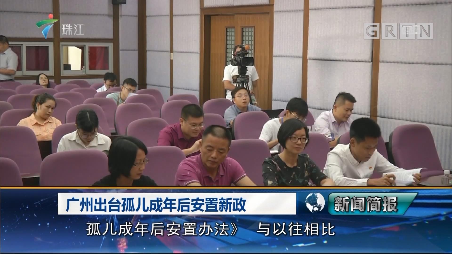 广州出台孤儿成年后安置新政