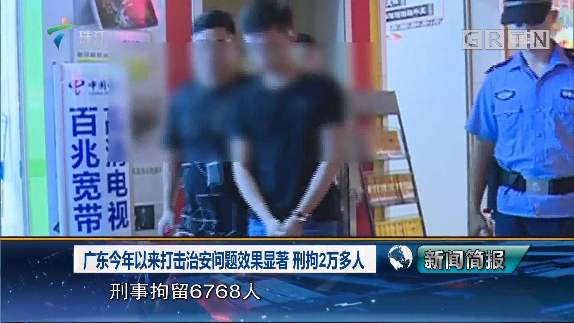 广东今年以来打击治安问题效果显著 刑拘2万多人
