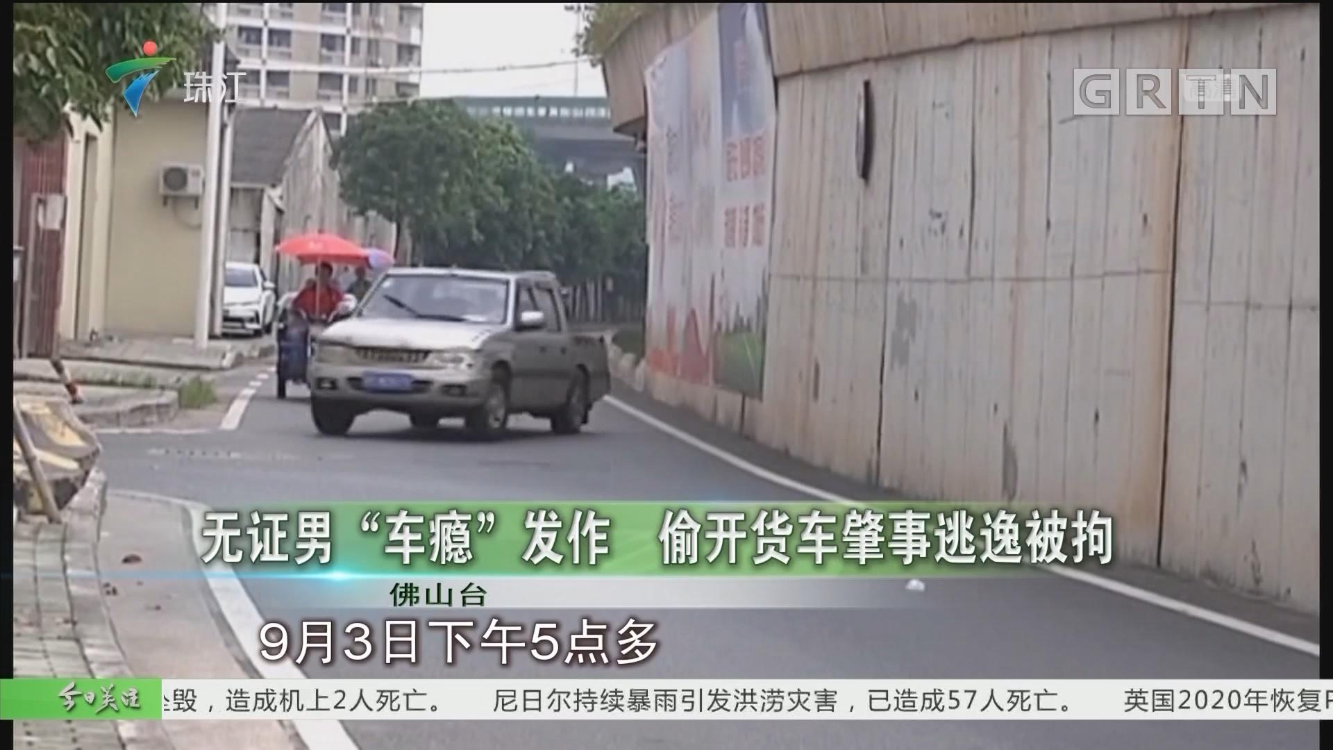 """无证男""""车瘾""""发作 偷开货车肇事逃逸被拘"""