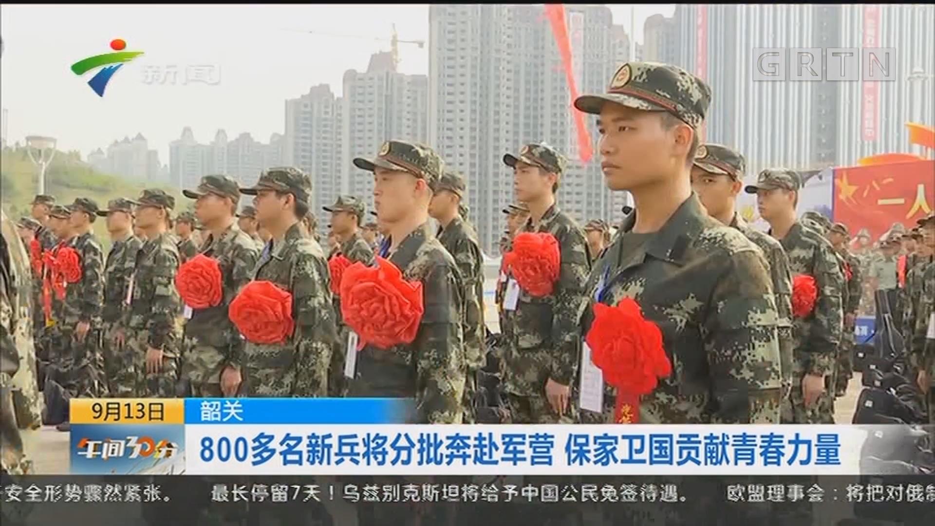 韶关:800多名新兵将分批奔赴军营 保家卫国贡献青春力量
