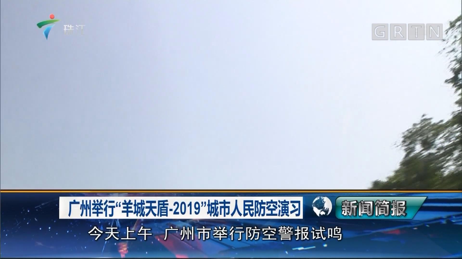 """广州举行""""羊城天盾-2019""""城市人民防空演习"""