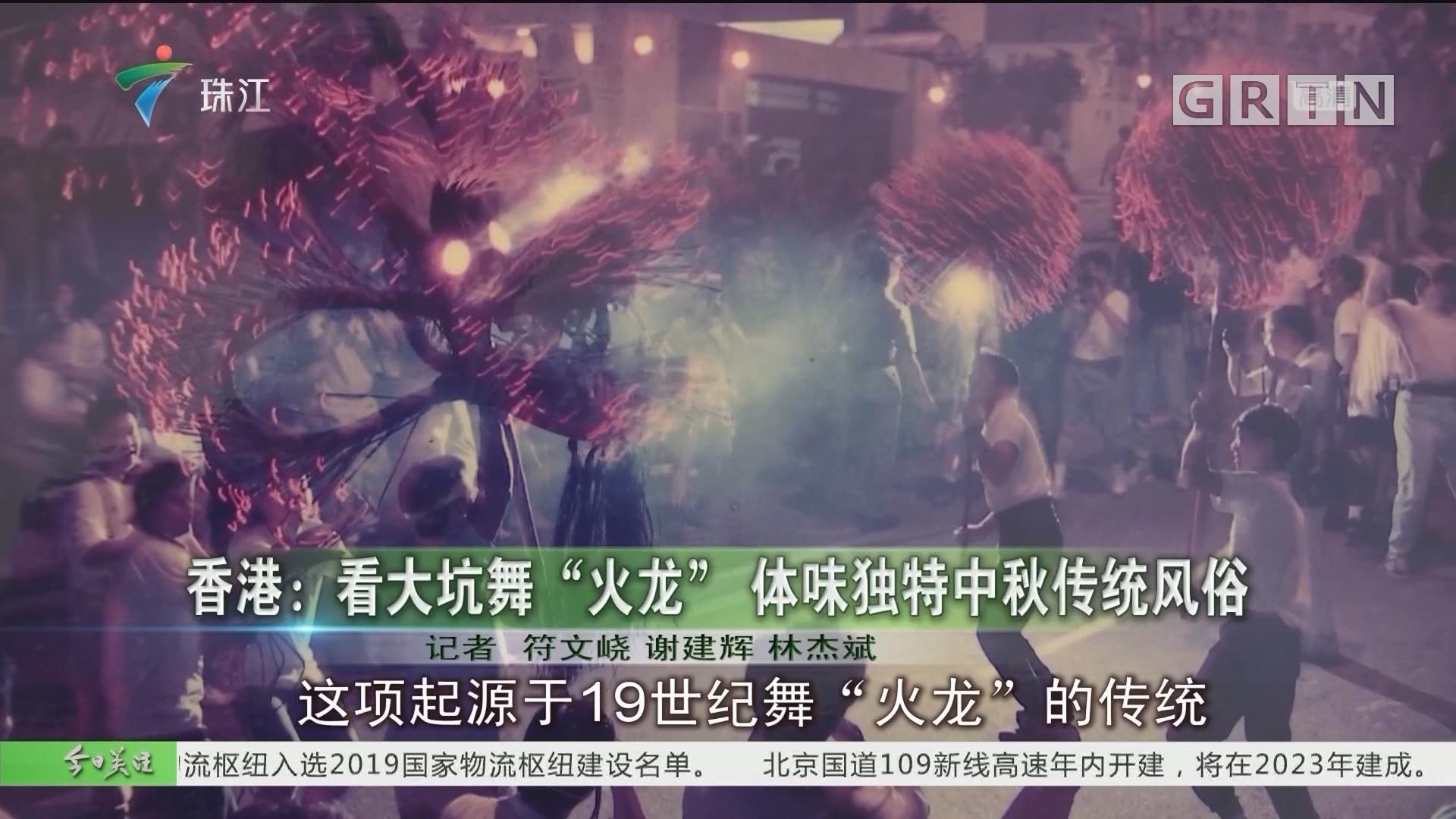 """香港:看大坑舞""""火龙"""" 体味独特中秋传统风俗"""