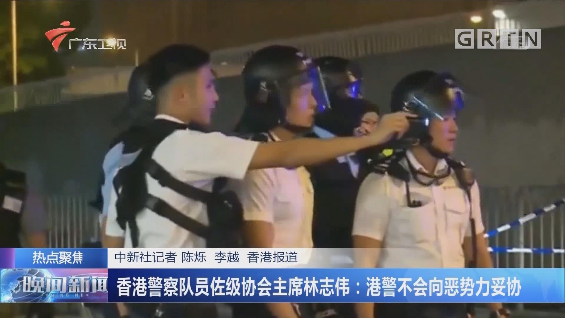 香港警察队员佐级协会主席林志伟:港警不会向恶势力妥协