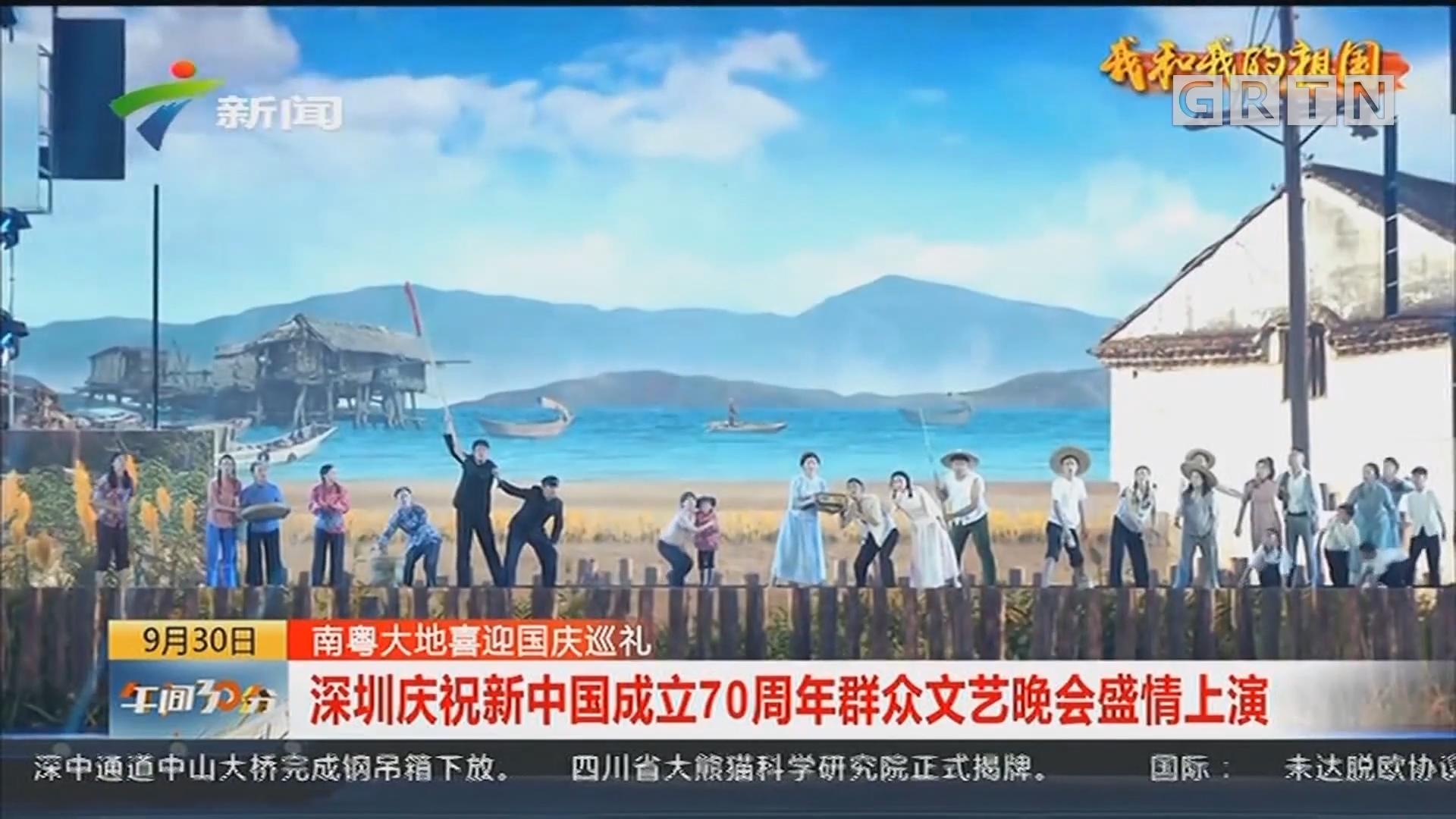 南粤大地喜迎国庆巡礼:深圳庆祝新中国成立70周年群众文艺晚会盛情上演