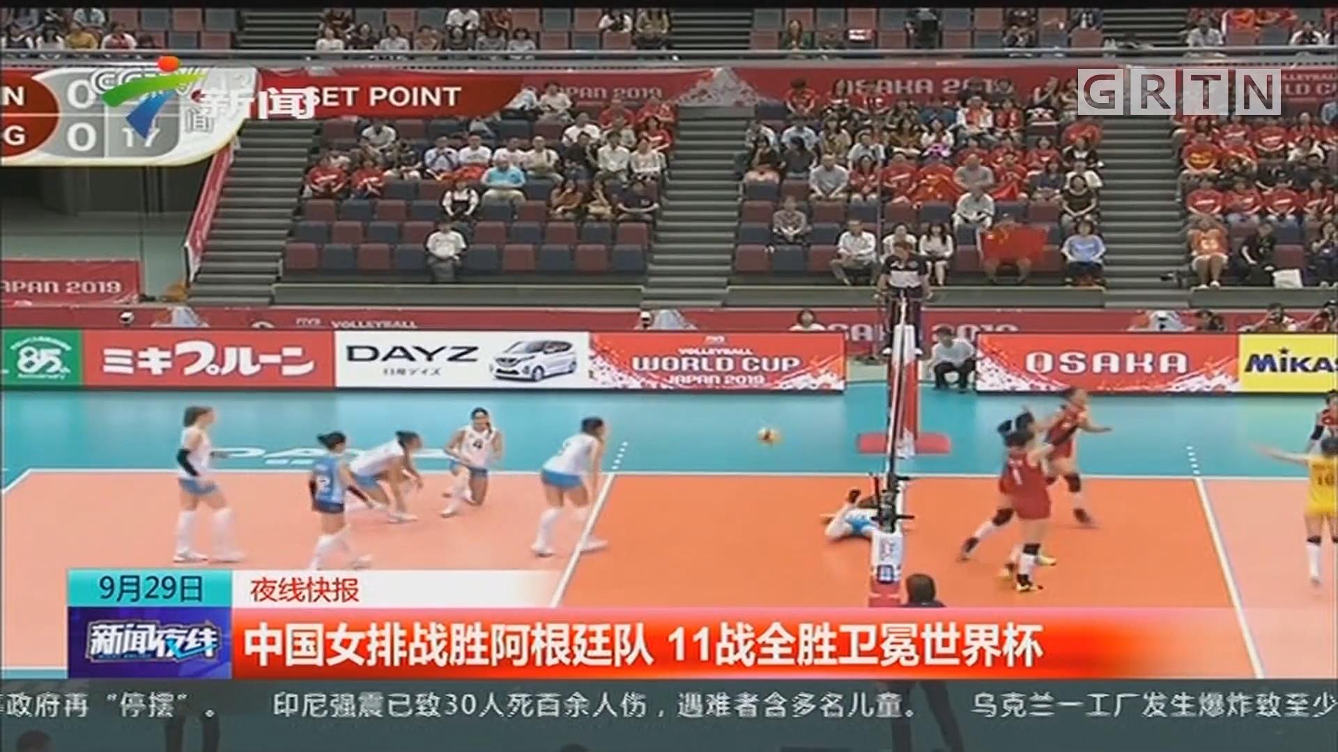 中国女排战胜阿根廷队 11战全胜卫冕世界杯