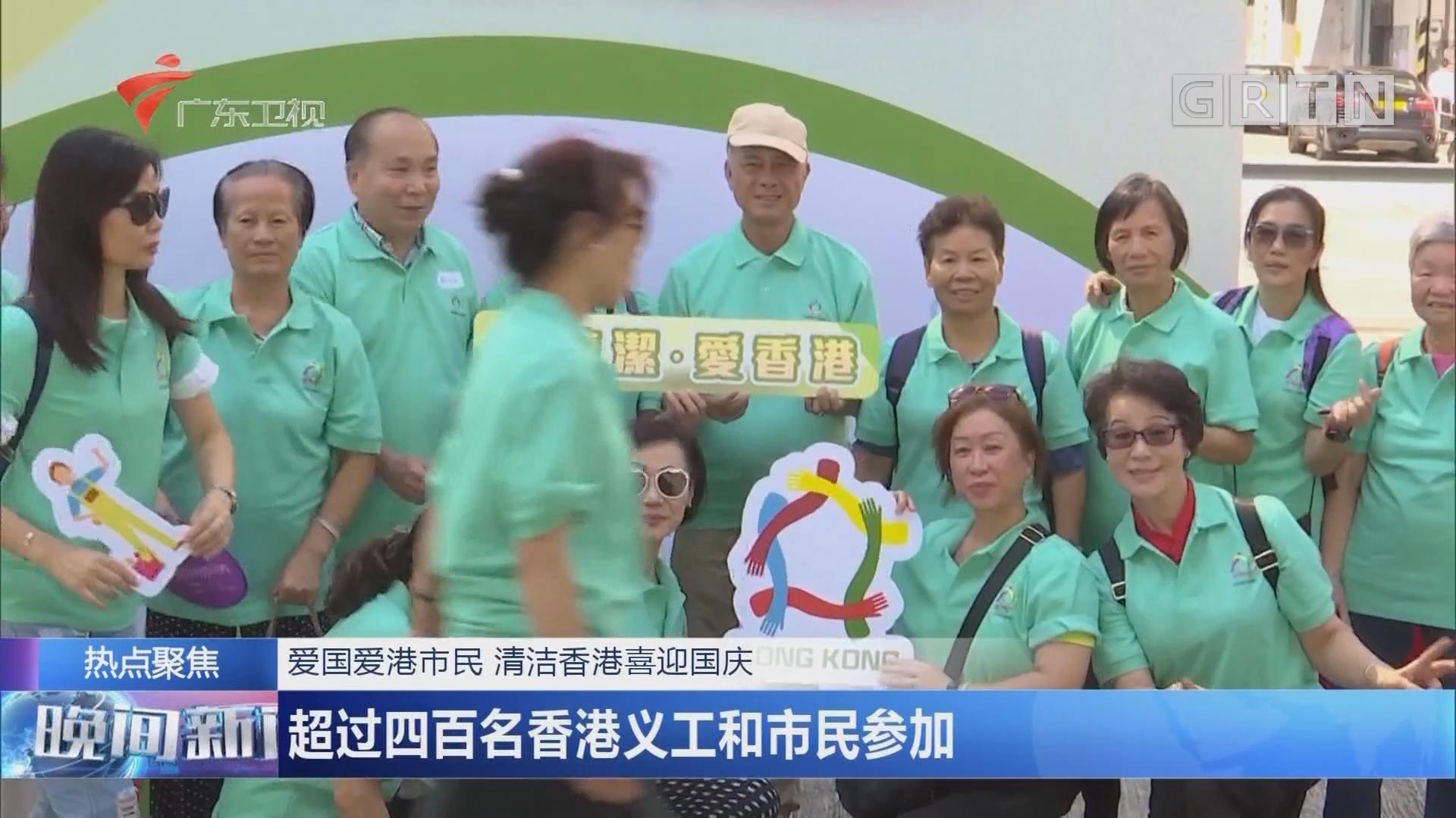 爱国爱港市民 清洁香港喜迎国庆 超过四百名香港义工和市民参加
