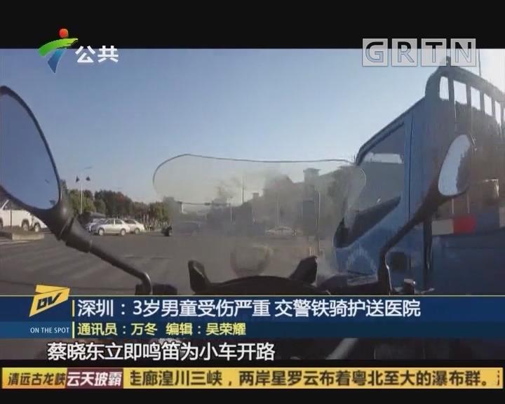 (DV現場)深圳:3歲男童受傷嚴重 交警鐵騎護送醫院