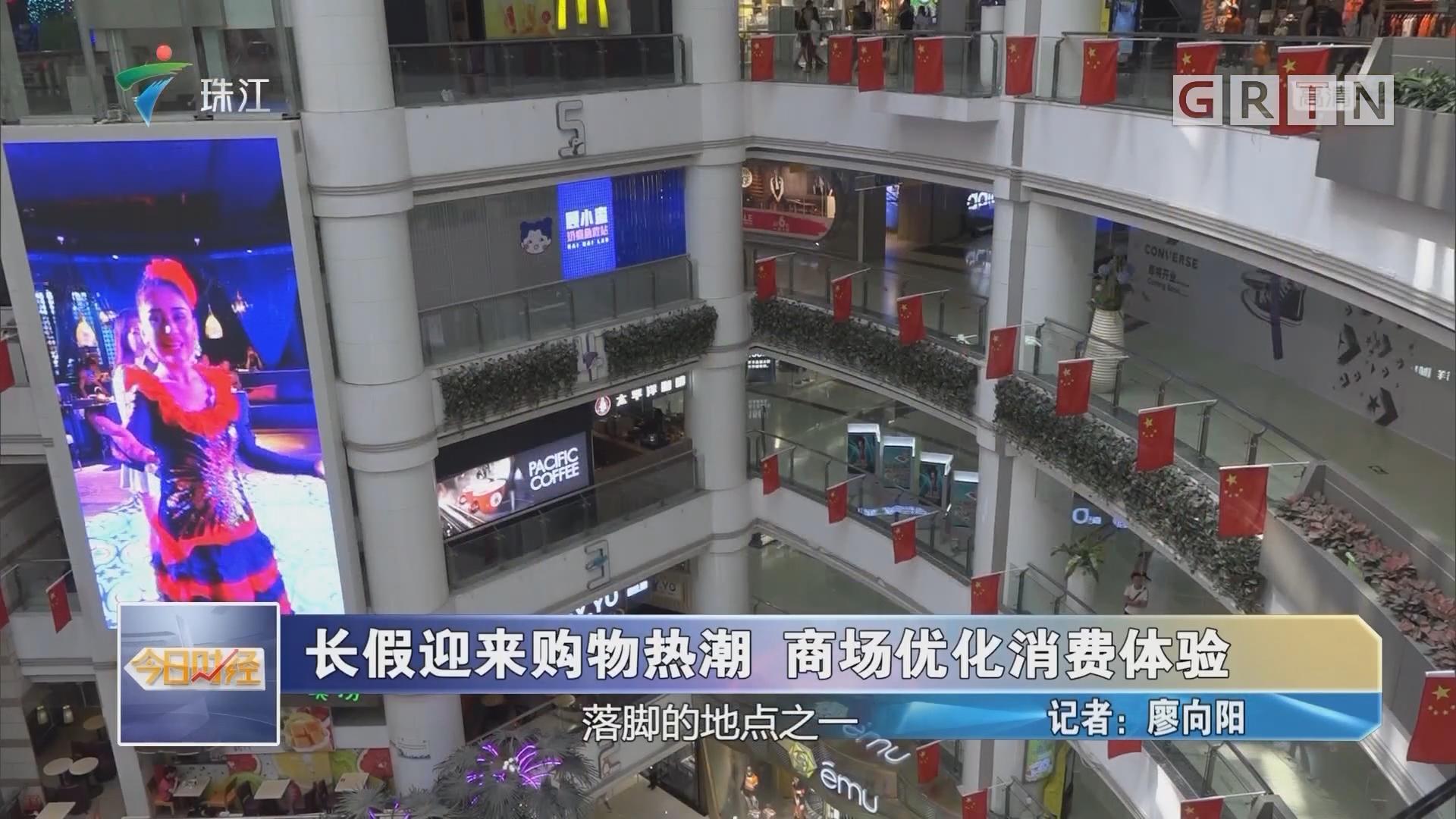长假迎来购物热潮 商场优化消费体验