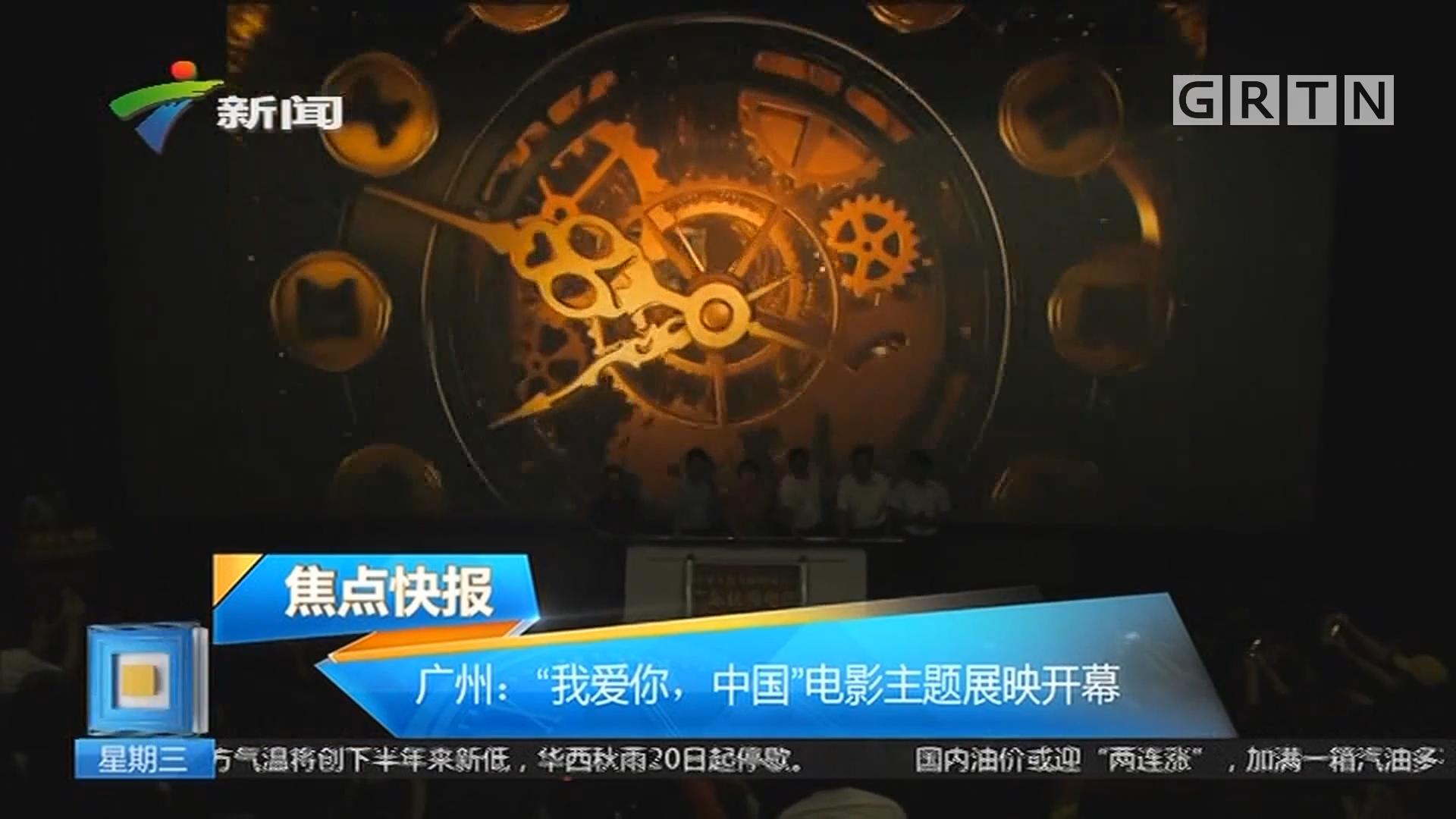 """广州:""""我爱你,中国""""电影主题展映开幕"""