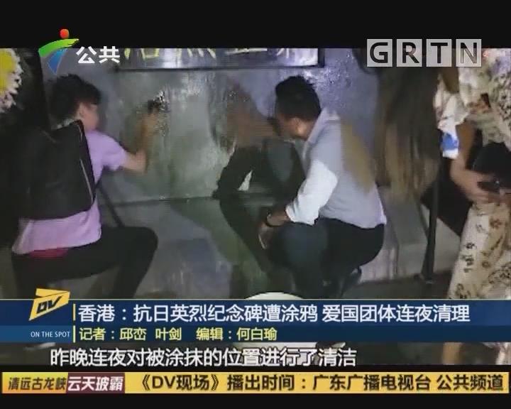 (DV现场)香港:抗日英烈纪念碑遭涂鸦 爱国团体连夜清理