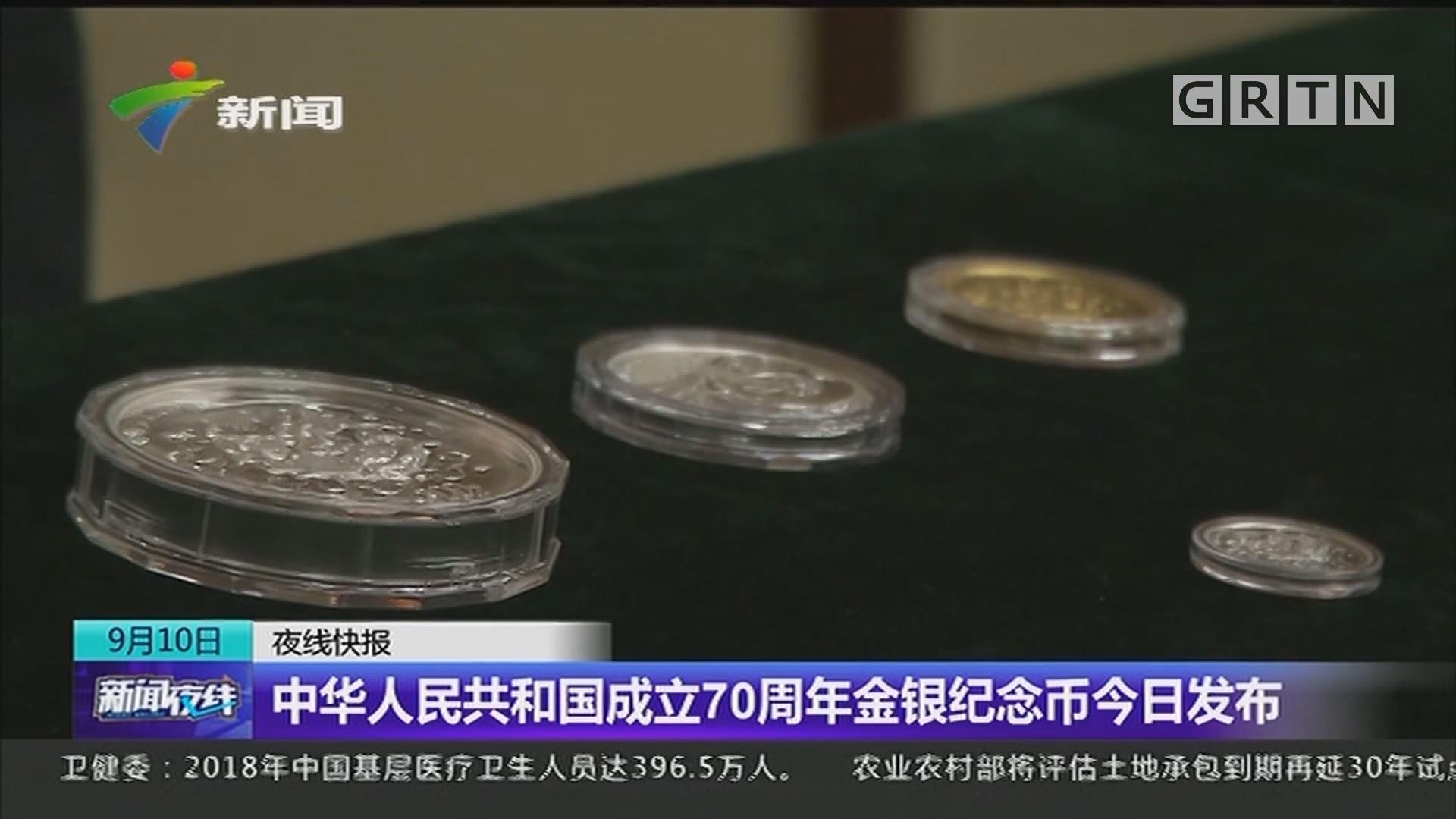 中华人民共和国成立70周年金银纪念币今日发布