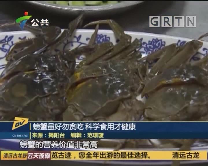 (DV现场)螃蟹虽好勿贪吃 科学食用才健康