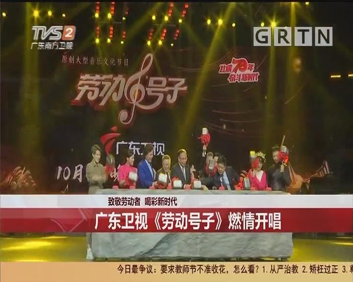 致敬劳动者 喝彩新时代:广东卫视《劳动号子》燃情开唱