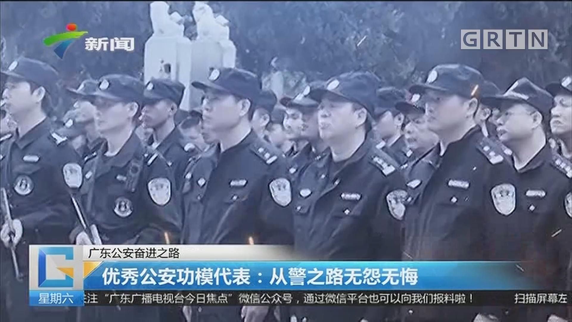 广东公安奋进之路 优秀公安功模代表:从警之路无怨无悔