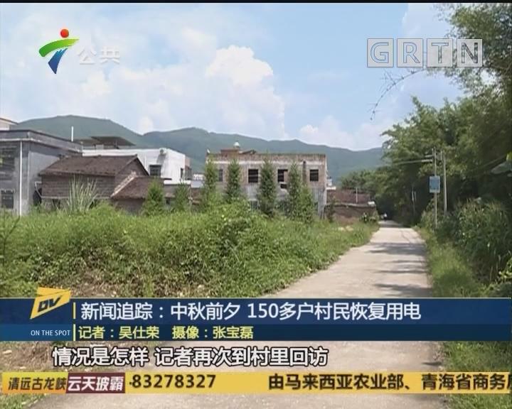 (DV现场)新闻追踪:中秋前夕 150多户村民恢复用电