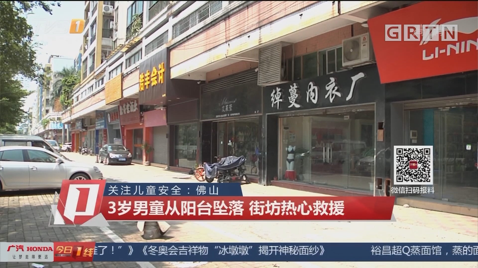 关注儿童安全:佛山 3岁男童从阳台坠落 街坊热心救援