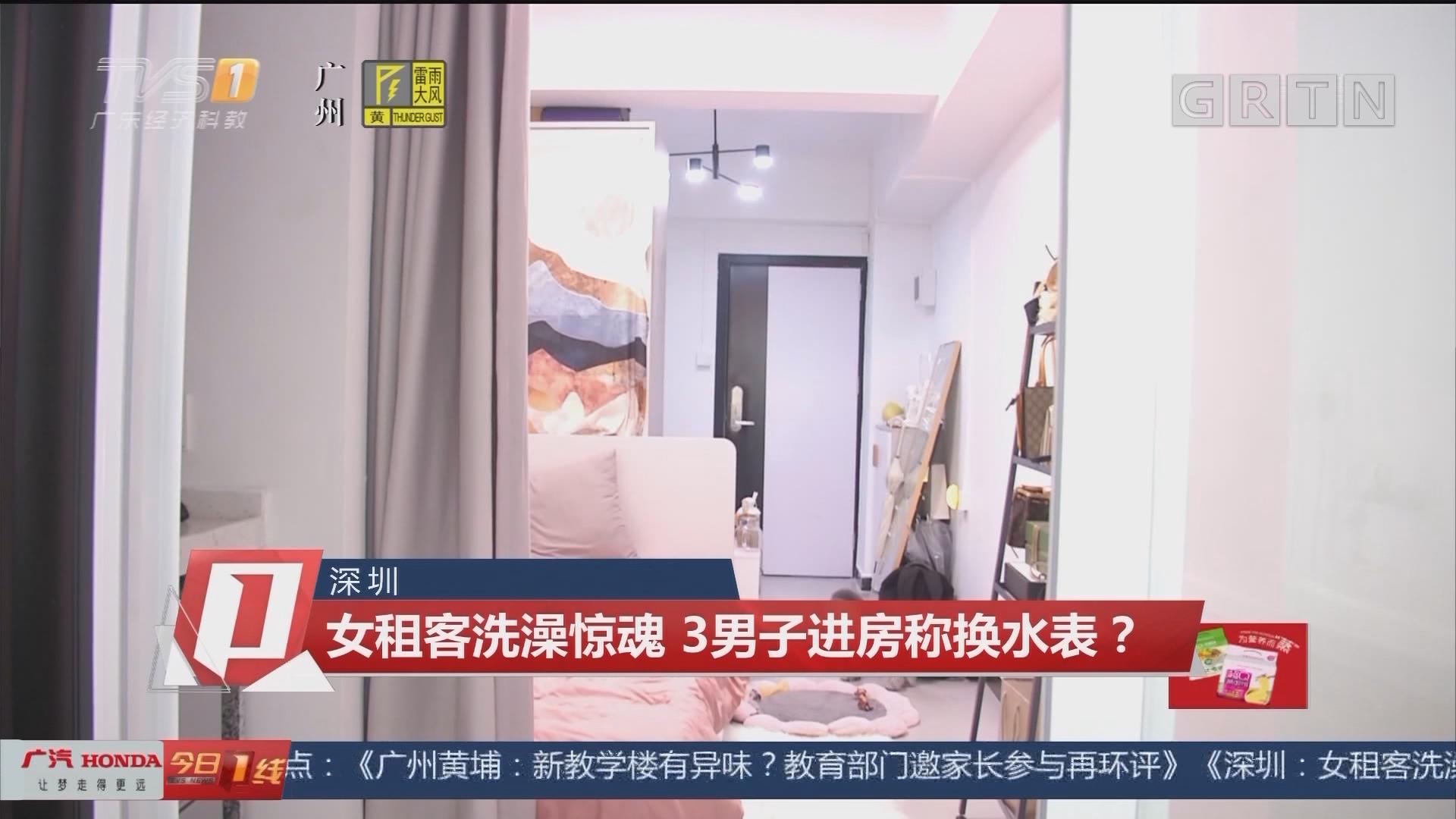 深圳:女租客洗澡惊魂 3男子进房称换水表?