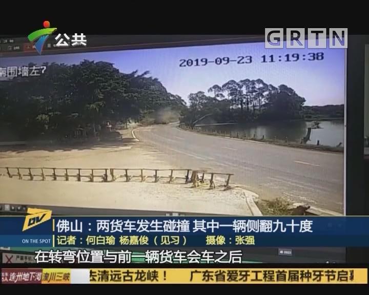 (DV現場)佛山:兩貨車發生碰撞 其中一輛側翻九十度