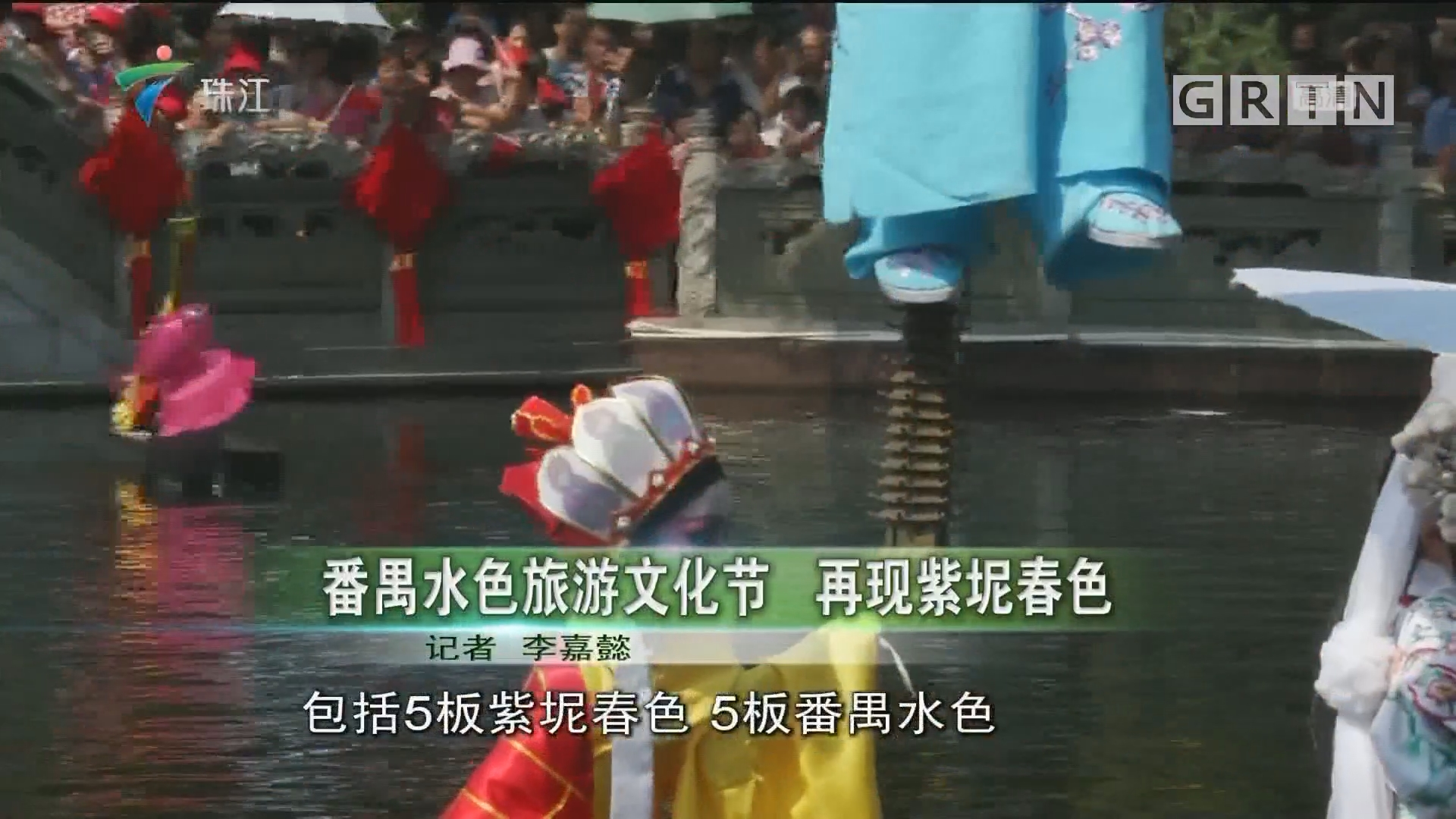 番禺水色旅游文化节 再现紫垢春色