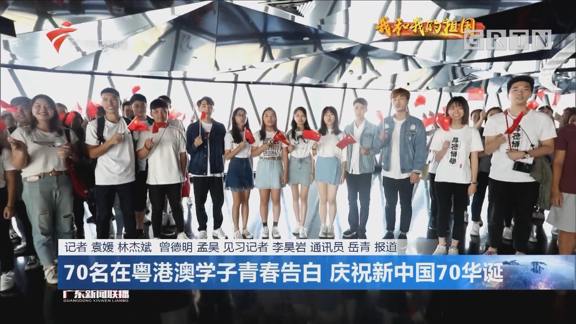 70名在粤港澳学子青春告白 庆祝新中国70华诞