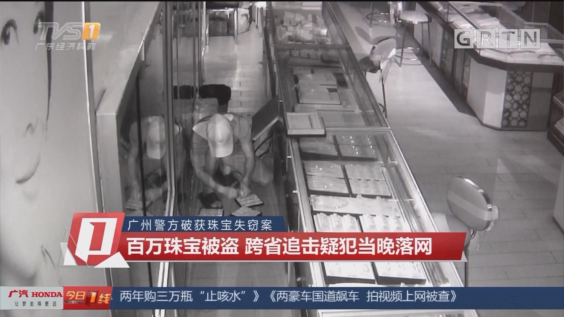 广州警方破获珠宝失窃案:百万珠宝被盗 跨省追击疑犯当晚落网