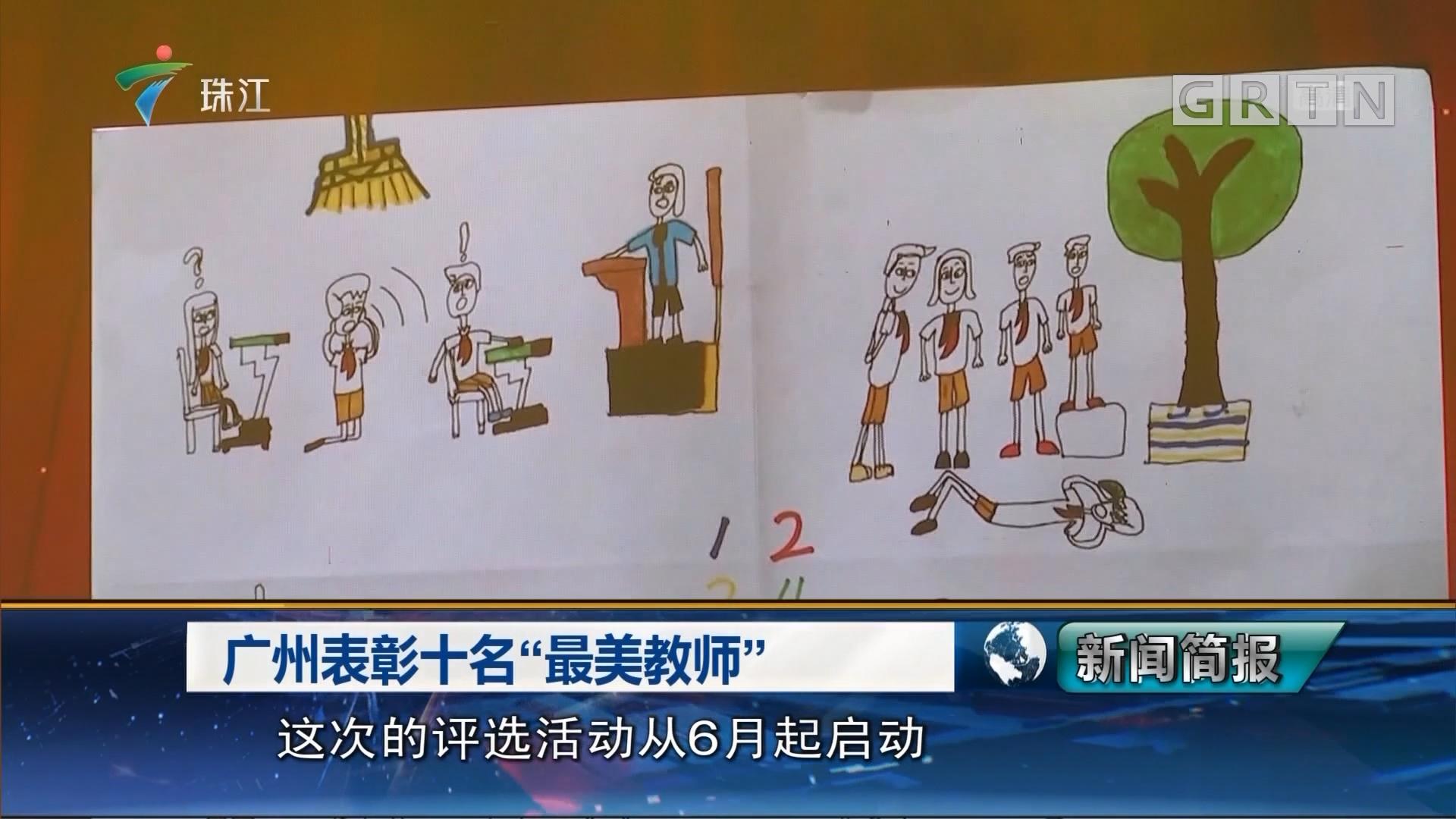 """广州表彰十名""""最美教师"""""""